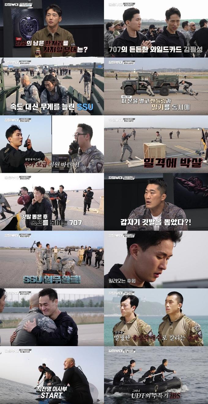 '강철부대' SSU, 707 꺾고 최전방 보급작전 최종 승리…결승 진출