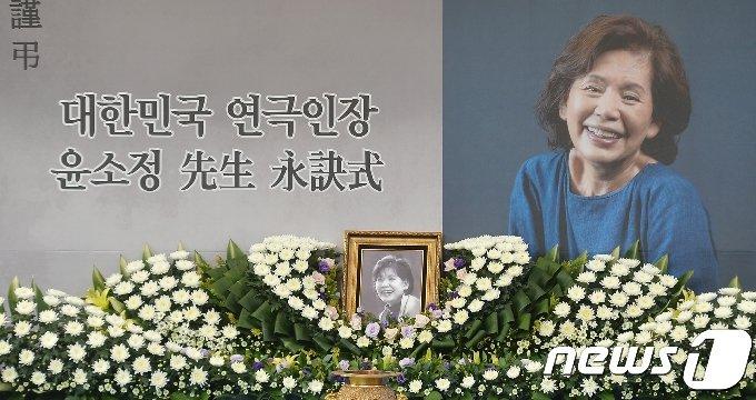 고(故) 윤소정의 영결식장/뉴스1 © News1