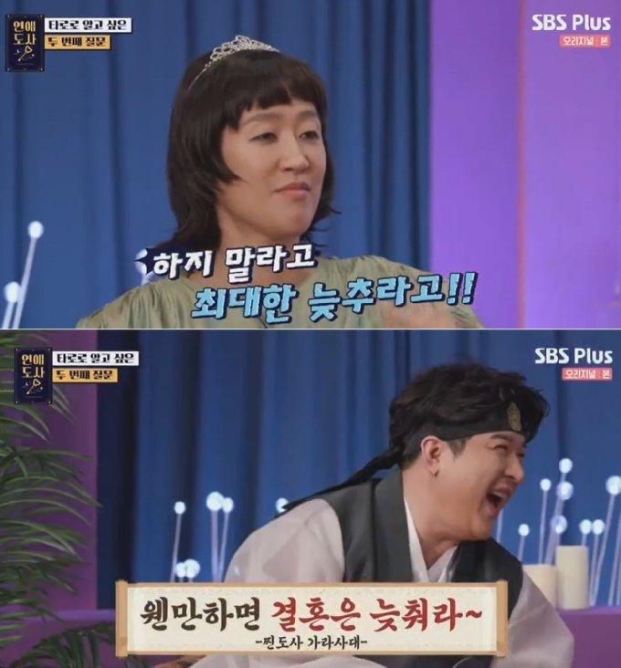 SBS플러스 예능프로그램 '연애도사' 방송 화면 갈무리 © 뉴스1