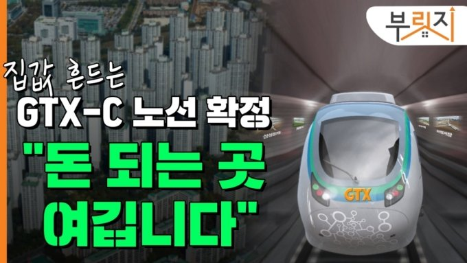 """집값 흔드는 'GTX-C' 노선 곧 확정..""""돈 되는 곳 여깁니다"""""""
