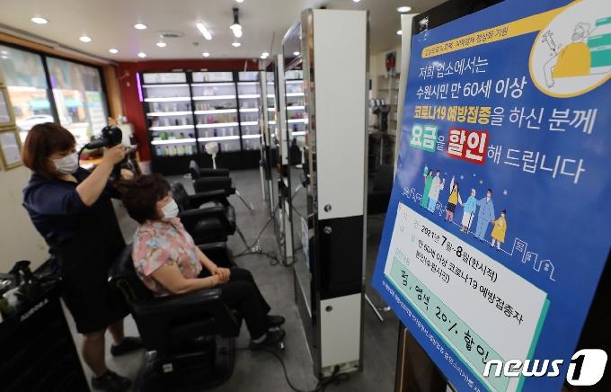 [사진] 코로나19 예방접종자에 한해 미용실 요금 할인