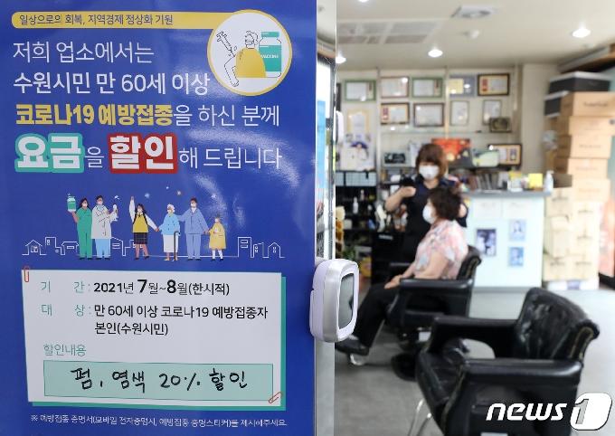 [사진] 수원시, 코로나19 예방접종자에 한해 미용실 요금 할인