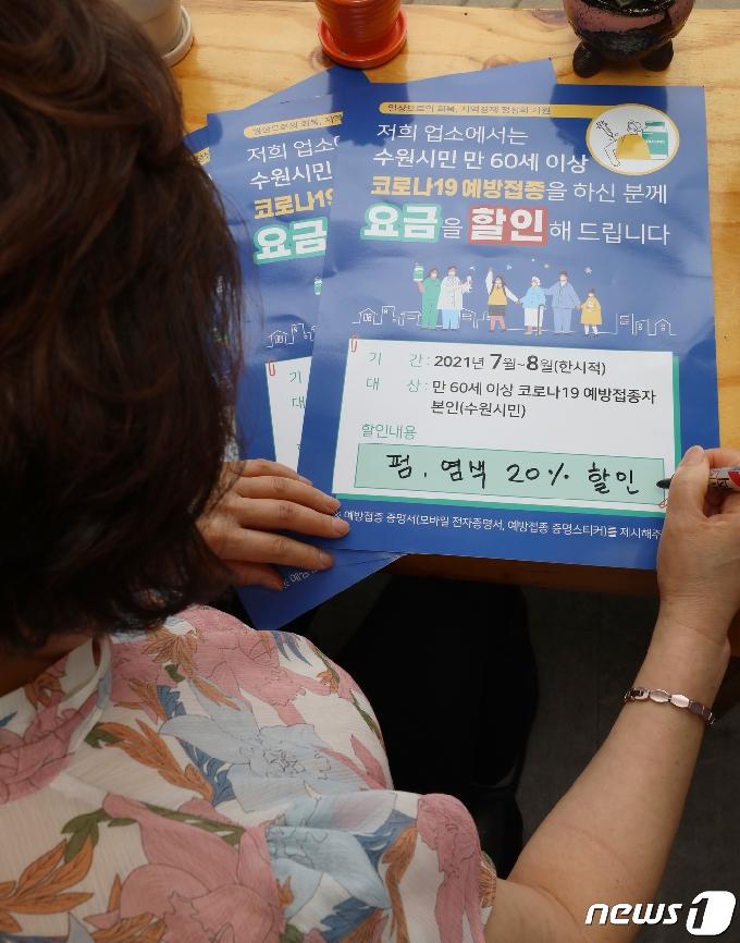 [사진] 코로나19 백신 맞으면 미용실도 할인