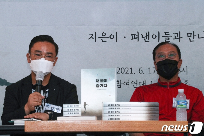 [사진] 가습기살균제 피해자들의 기록 '내 몸이 증거다' 출판 간담회