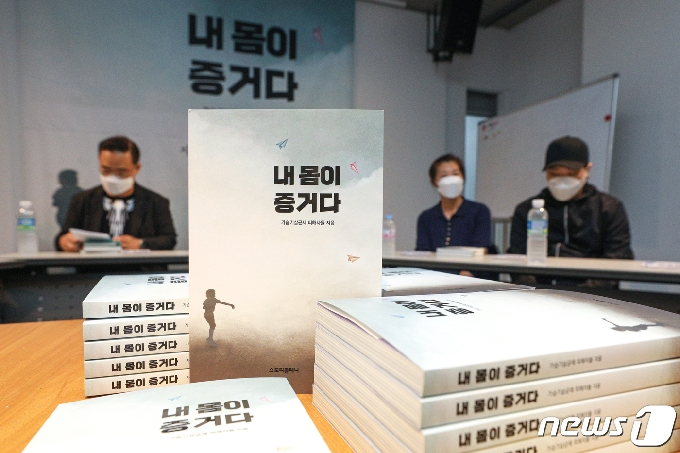 [사진] 출판 기자간담회하는 가습기살균제 피해자들
