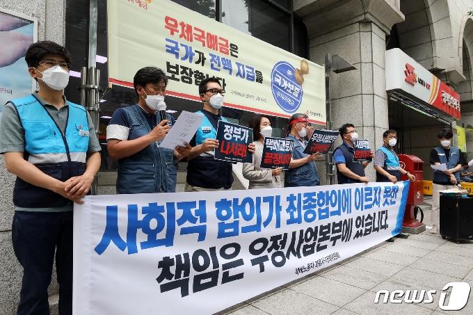 [사진] 분류작업 갈등 '우정사업본부 규탄하는 택배 노동자 과로사 대책위'