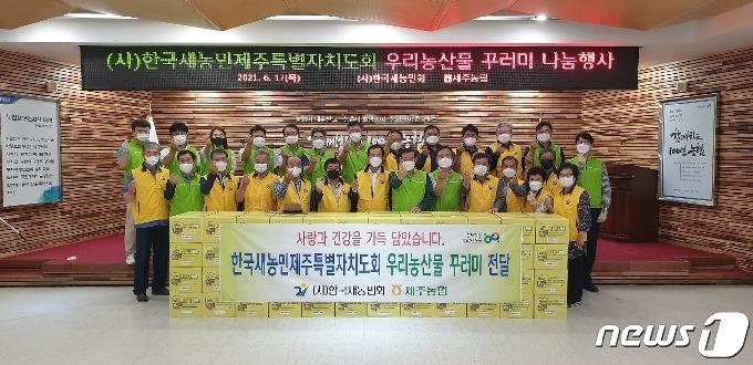 [경제소식]제주농협-새농민회, 농산물 나눔행사