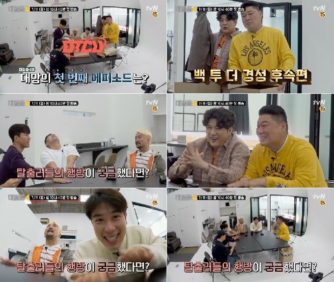 '대탈출4' 백 투 더 경성 후속편으로 컴백…멤버들도 기대↑