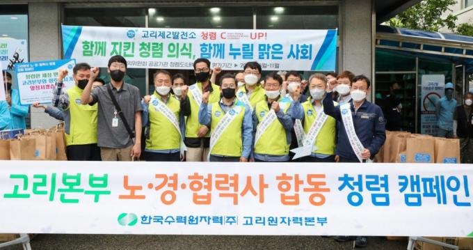 고리원자력본부 반부패 청렴실천 캠페인