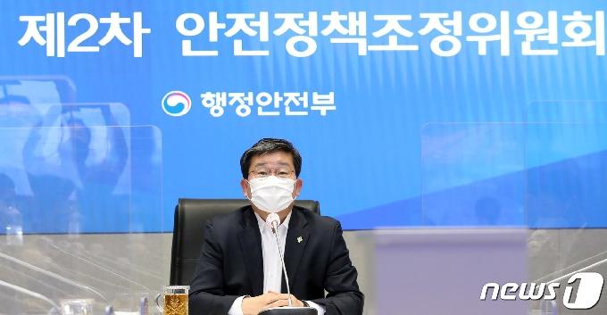 [사진] 전해철 장관, 제2차 안전정책조정위원회의 주재
