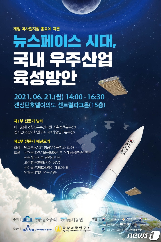 조승래·기동민 의원, 21일 국내 우주산업 육성 방안 토론회
