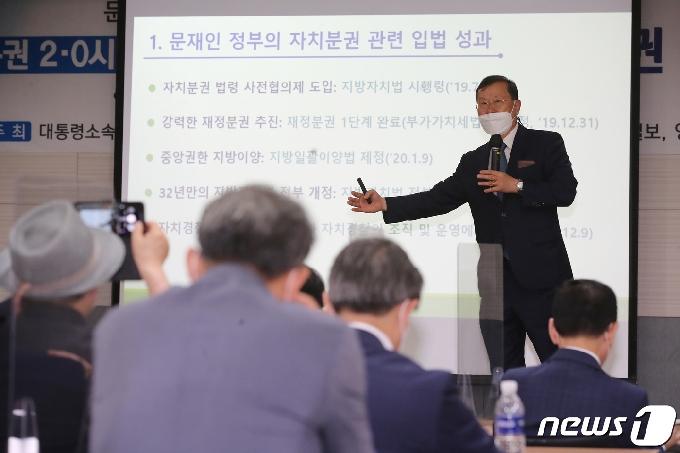 [사진] 문재인 정부의 자치분권 관련 입법 성과