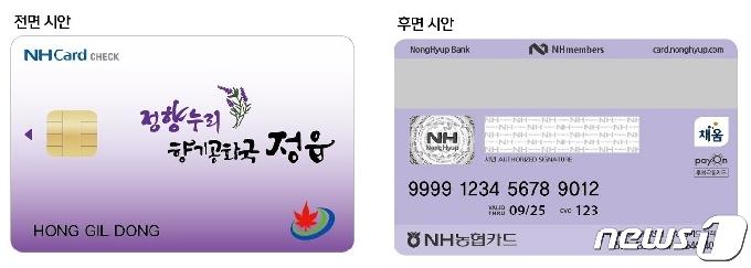 정읍시, 정향누리상품권 구매 한도 70만원→50만원으로 조정