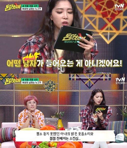 /사진=tvN STORY '돈 터치 미' 방송화면