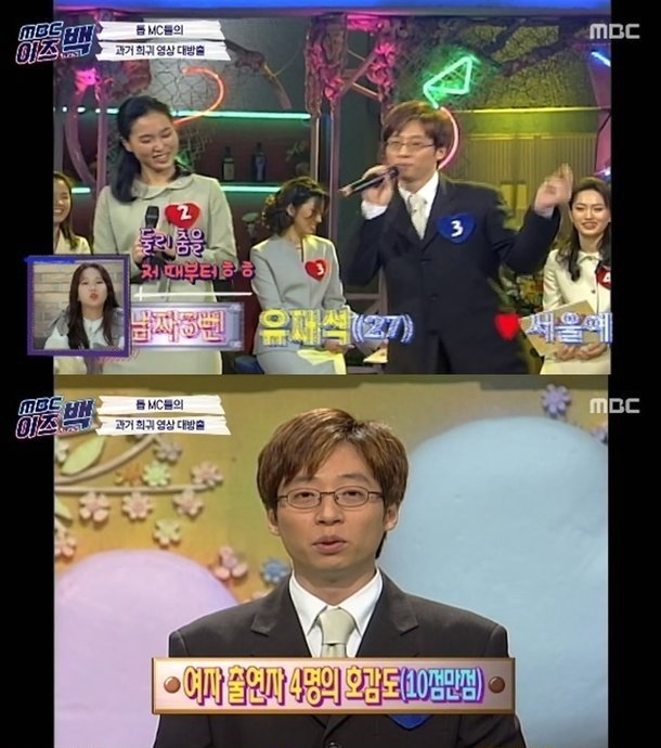/사진=MBC 예능프로그램 'MBC 이즈 백' 방송 화면