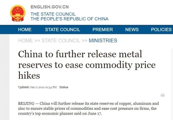 중국 국무원은 17일 국가가 비축 중인 구리, 알루미늄, 아연을 가격 안정을 위해 시장에 공급하겠다고 발표했다. /사진=중국 국무원 홈페이지 캡쳐