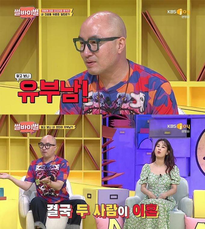 /사진=KBS Joy '썰바이벌' 방송 화면 캡처