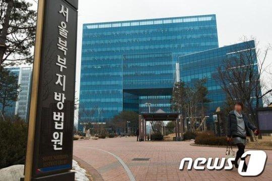 서울북부지법 /사진=뉴스1