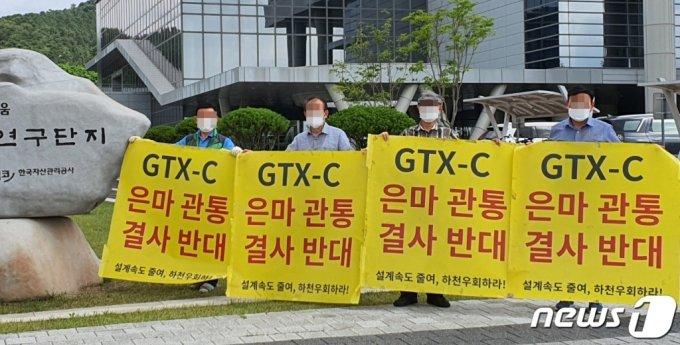 (세종=뉴스1) 김희준 기자 = 11일 오후 은마아파트 입주자대표회의에서 나온 입주민들이 한국교통연구원이 있는 세종국책연구단지 앞에서 GTX-C 노선의 단지 관통을 반대한다며 시위하고 있다. 2021.6.11/뉴스1