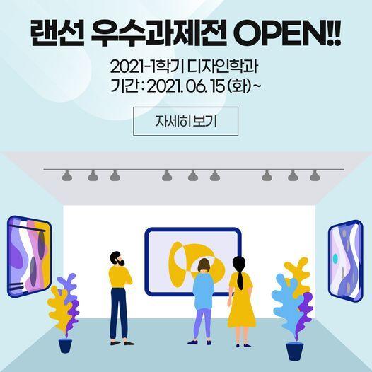 서울디지털대 디자인학과, '랜선 우수과제전' 전시회 진행