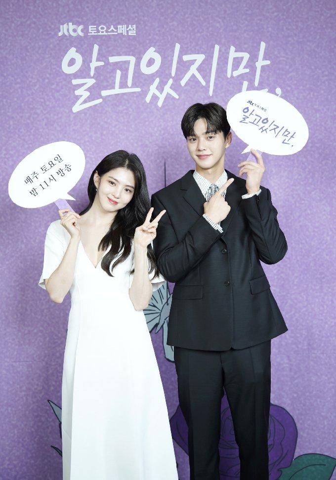 배우 한소희(왼쪽) 송강 / 사진제공=JTBC '알고있지만,' © 뉴스1