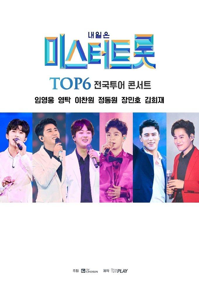 미스터트롯 톱6 콘서트 포스터 © 뉴스1