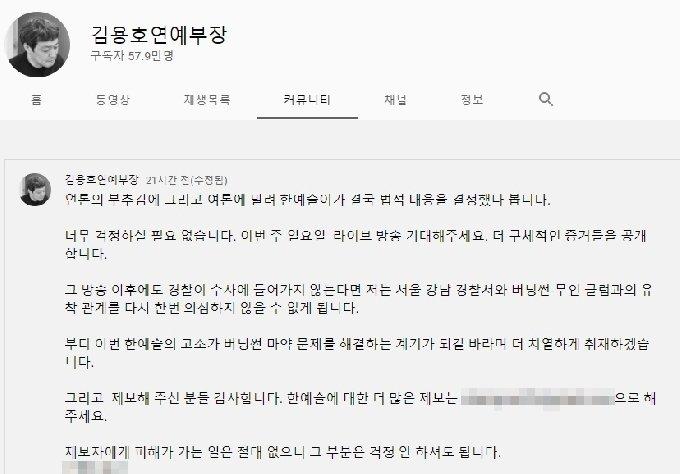 유튜브 채널 '김용호 연예부장' 커뮤니티 화면 갈무리 © 뉴스1