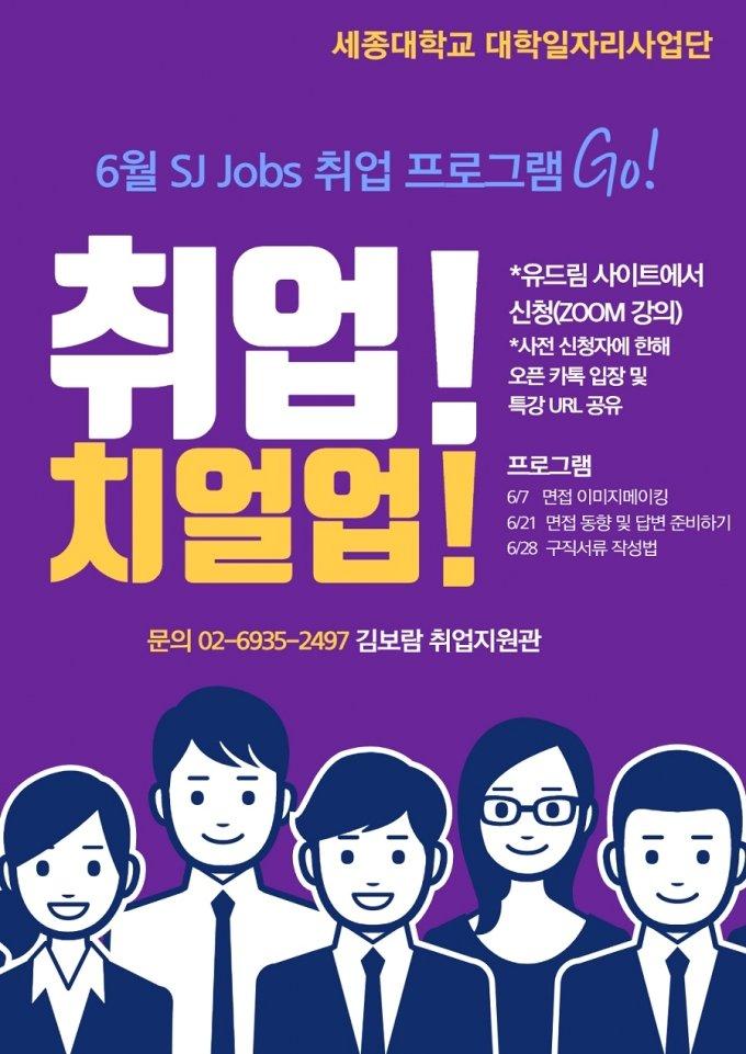 세종대, 6월 SJ Jobs 취업 프로그램 진행