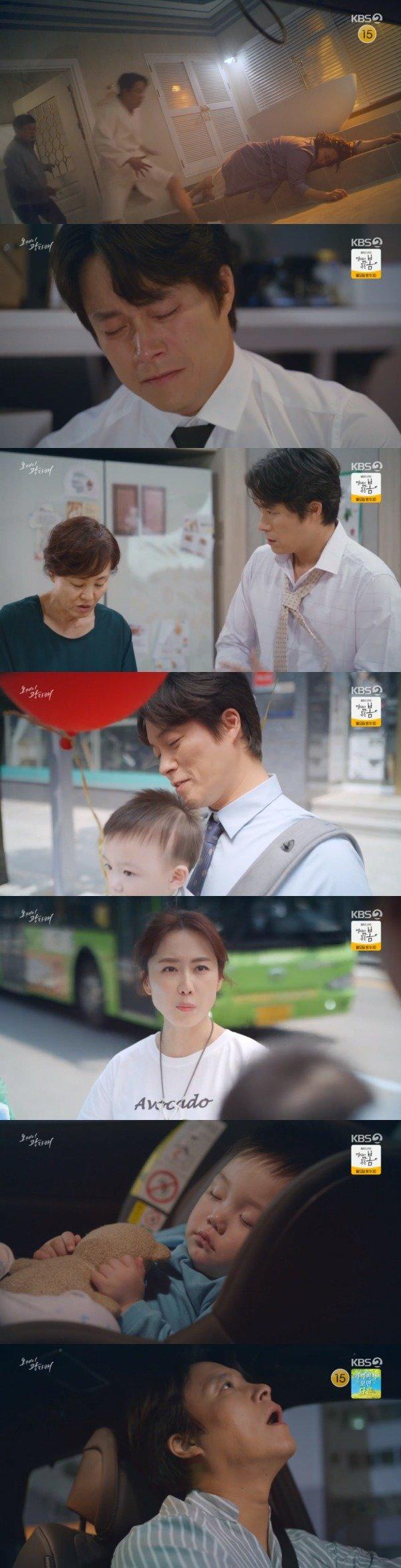 KBS 2TV '오케이 광자매' 방송 화면 캡처 © 뉴스1
