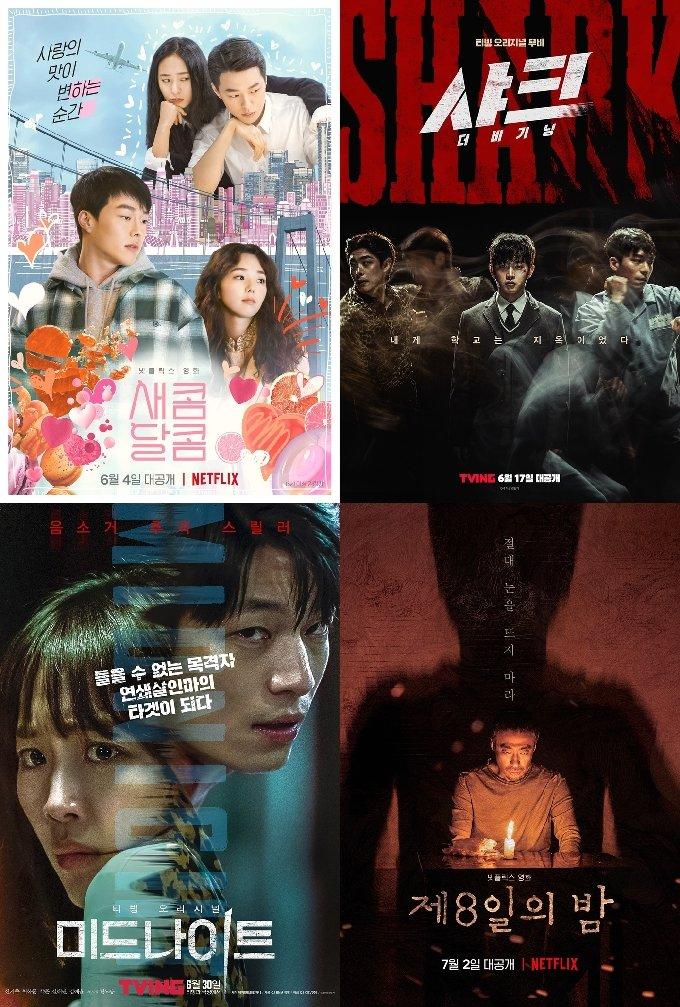 왼쪽 위부터 시계방향으로 '새콤달콤' '샤크: 더 비기닝' '제8일의 밤' '미드나이트' 포스터 © 뉴스1