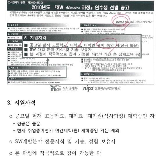 19일 이준석 국민의힘 대표가 자신의 페이스북에서 2010년 당시 지식경제부의 소프트웨어(SW) 마에스트로 1기 선발 과정에 제출했던 지원서를 공개했다. /사진=페이스북 캡처