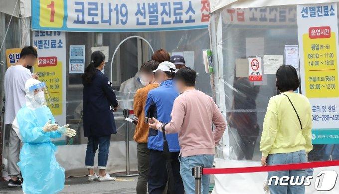 대전 서구보건소에 마련된 선별진료소에서 시민들이 검사를 받기 위해 기다리고 있다. 기사와 관계없음 뉴스1 © News1 김기태 기자