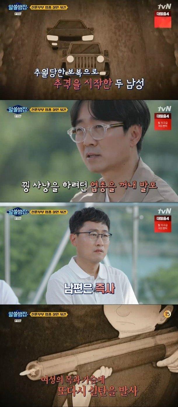 /사진=tvN '알아두면 쓸데있는 범죄 잡학사전 알쓸범잡' 방송 화면