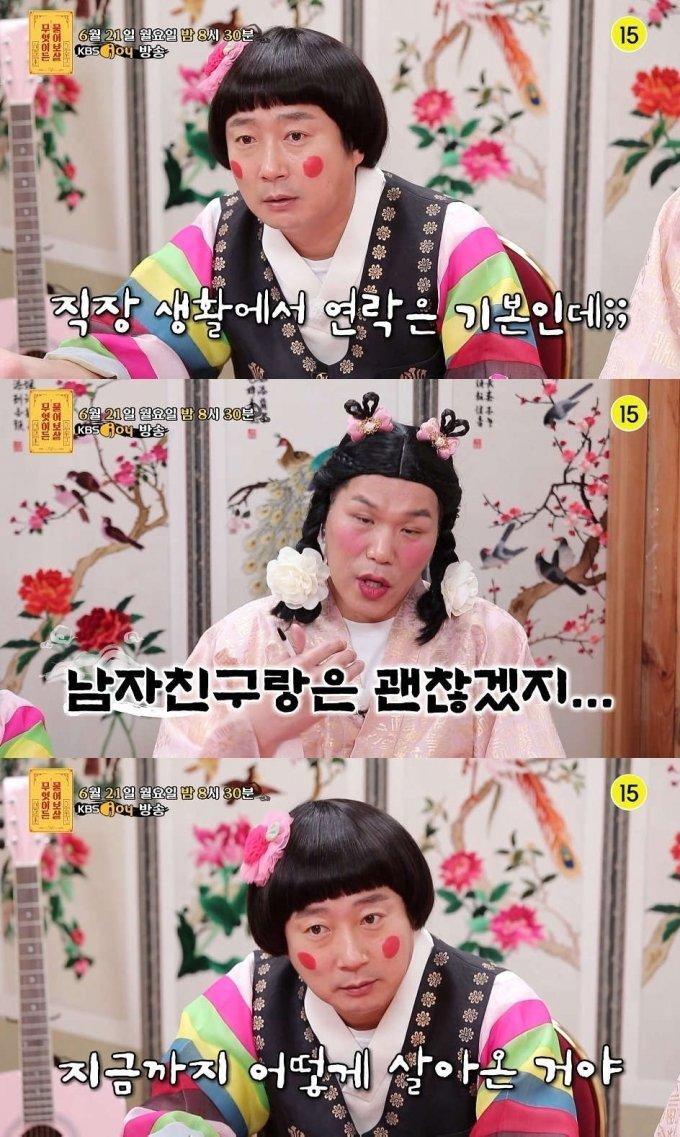 /사진제공=KBS Joy 예능 프로그램 '무엇이든 물어보살'
