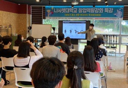 지난 17일 '오! 시너지데이' 특강에서 유상훈 시너지엑스 대표가 강의를 진행하고 있다./사진제공=시너지엑스