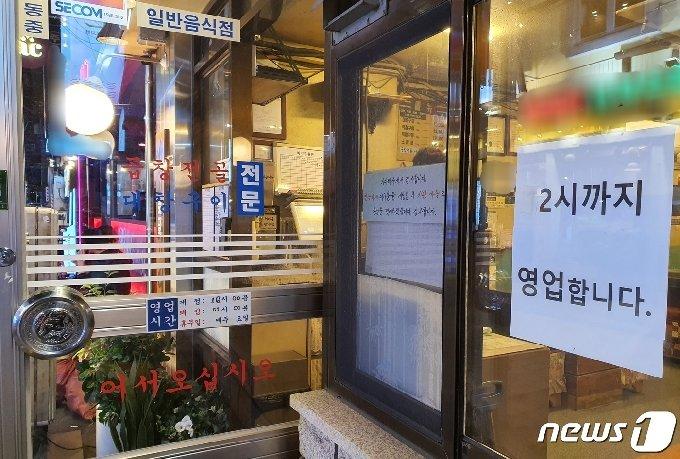 21일 오후 부산 부산진구 서면 번화가의 한 곱창 가게에 '2시까지 영업'을 안내하는 문구가 부착돼 있다.2021.6.21/© 뉴스1 노경민 기자