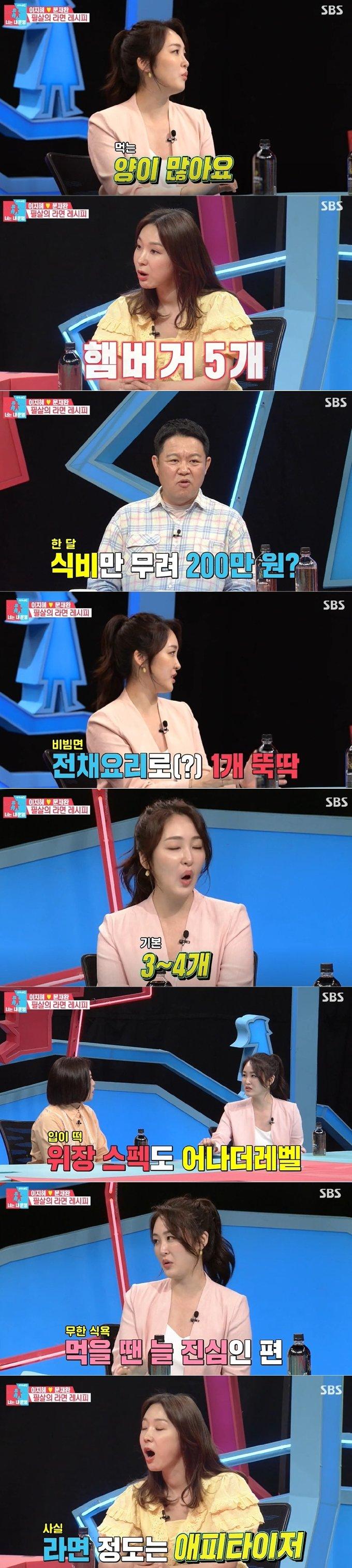 SBS 예능프로그램 '동상이몽 시즌2- 너는 내 운명' 방송 화면 갈무리 © 뉴스1