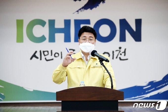 엄태준 이천시장이 브리핑을 하고 있다.(이천시 제공)© 뉴스1