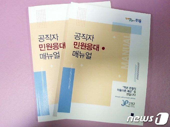 민원응대 매뉴얼.(증평군 제공)© 뉴스1