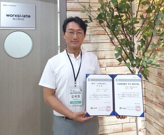 김세원 웍스메이트 대표가 기보벤처캠프 우수 참여기업 1위 증서를 들고 기념사진을 찍고 있다/사진제공=웍스메이트
