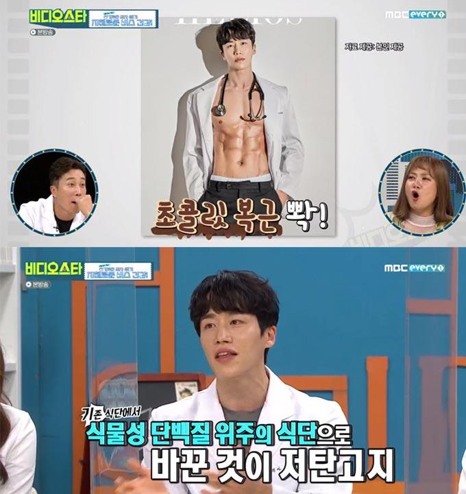 /사진=MBC 에브리원 '비디오스타' 방송 화면 캡처