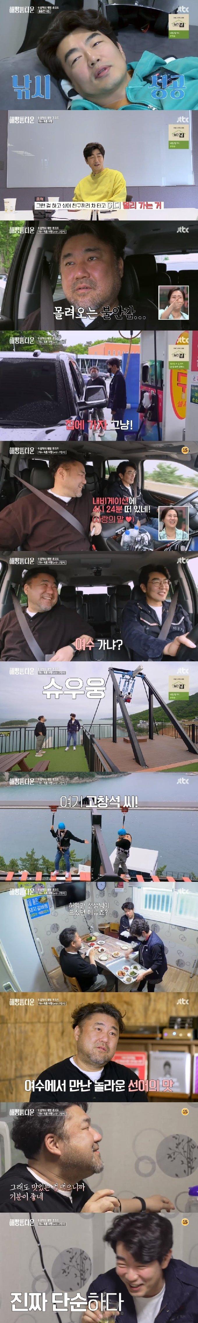 JTBC '해방타운' 캡처 © 뉴스1