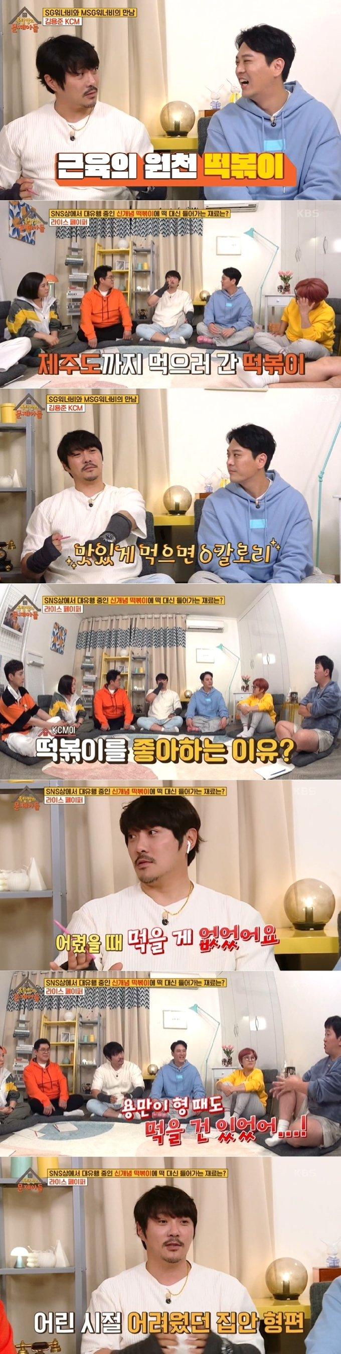 KBS2 예능프로그램 '옥탑방의 문제아들' 방송화면 갈무리 © 뉴스1