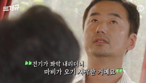 배우 류승수/사진=카카오TV '찐경규' 캡처