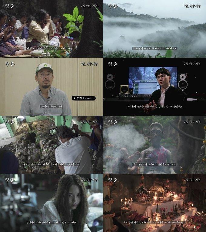 '랑종' 제작기 영상 © 뉴스1