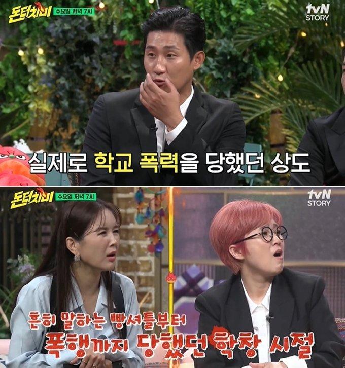 tvN STORY '돈 터치 미' 방송 화면 갈무리 © 뉴스1