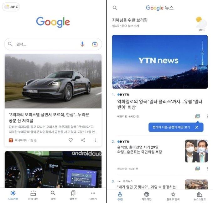 구글 모바일 앱 첫 화면의 뉴스 서비스(왼쪽)와 '구글 뉴스' 앱 첫화면/사진=구글 앱 캡처