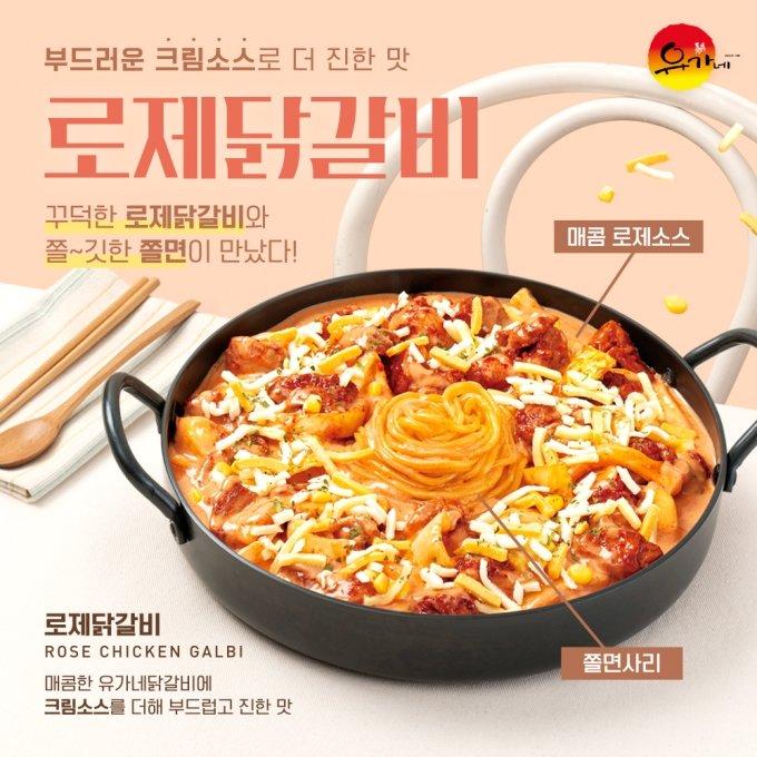 유가네닭갈비, 신메뉴 '로제닭갈비' 인기...출시 후 판매량↑