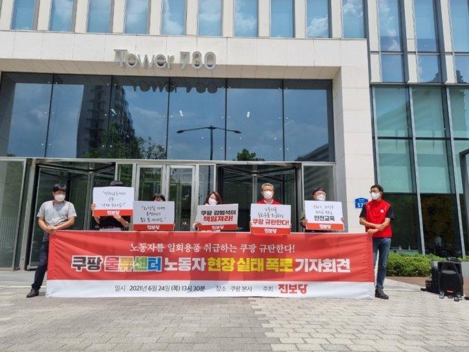 지난 24일 서울 송파구 쿠팡 본사 앞에서 쿠팡 물류센터 노동자들과 진보당 관계자들이 기자회견을 열었다 /사진=김지현 기자