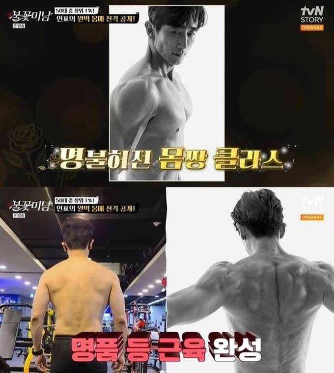 /사진=tvN STORY '불꽃미남' 방송 화면 캡처